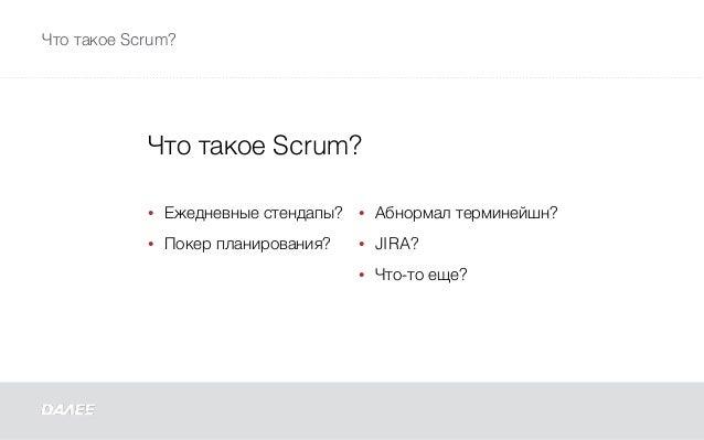 Scrum. Чем он может навредить агентству Slide 3