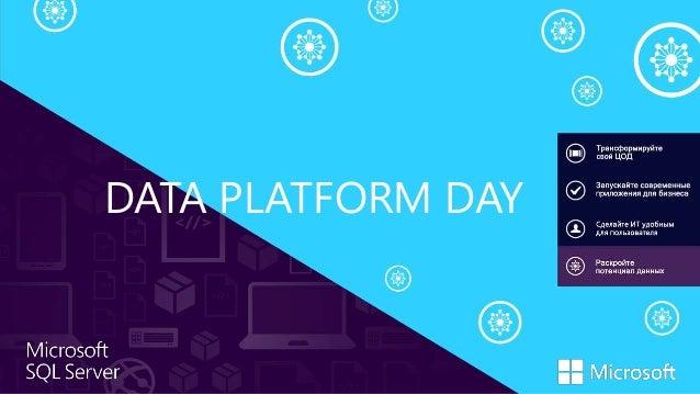 DATA PLATFORM DAY