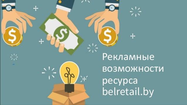 Рекламные возможности ресурса belretail.by