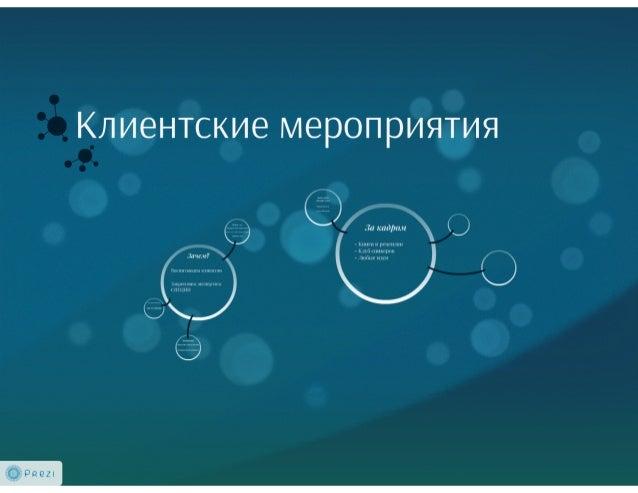 Клиентские мероприятия, Михаил Беляев, Руководитель представительства в Санкт-Петербурге 1С-Битрикс