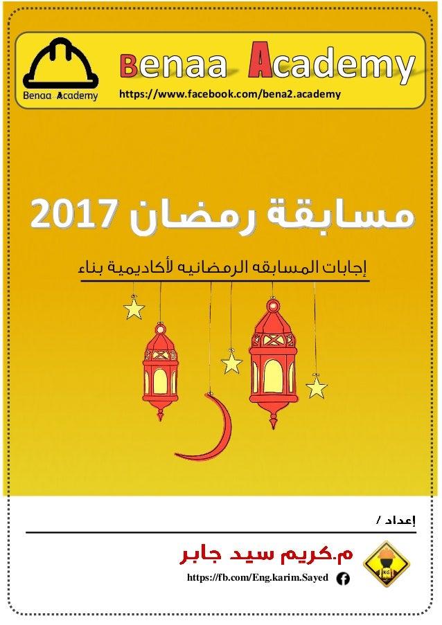 إبناء ألكاديمية الرمضانيه المسابقه جابات https://fb.com/Eng.karim.Sayed https://www.facebook.com/bena2.academy
