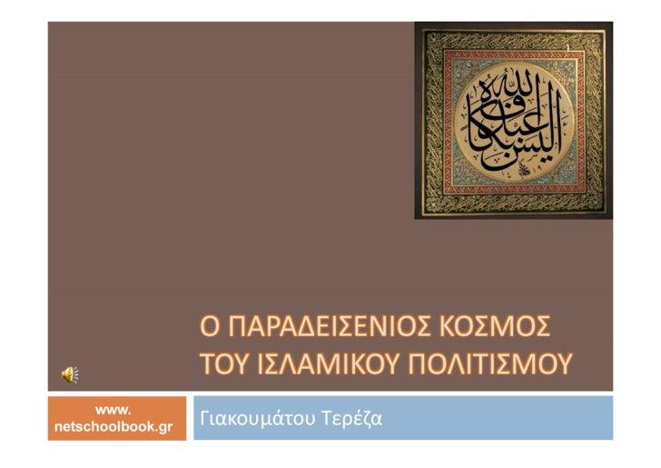 1                        Ο ΠΑΡΑΔΕΙΣΕΝΙΟΣ ΚΟΣΜΟΣ                    ΤΟΥ ΙΣΛΑΜΙΚΟΥ ΠΟΛΙΤΙΣΜΟΥ      www. netschoolbook.gr   Γ...