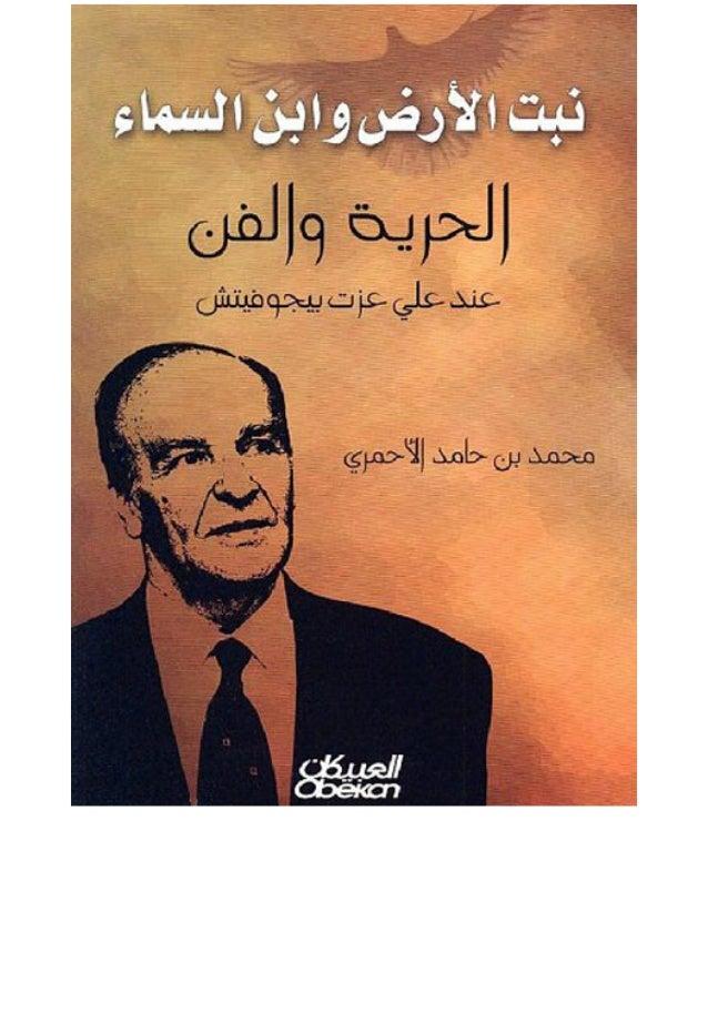 السماء وابن األرض نبت والفن الحرية بيجوفيتش عزت علي عند األحمري حامد محمد