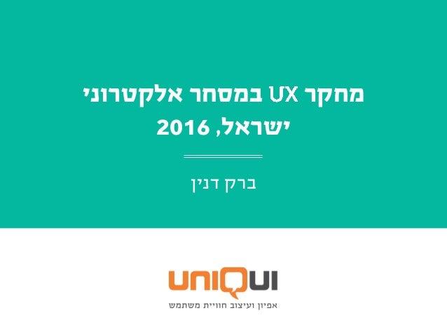 1 מחקראלקטרוני במסחר ישראל,2016 דנין ברק