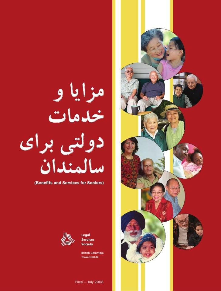 مزایا و   خدماتدولتی برای  سالمندان  (Benefits and Services for Seniors)                      Farsi — July 2008