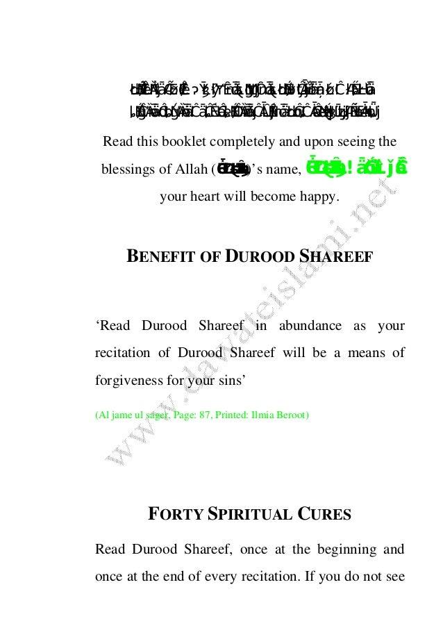 Benefits Of Durood Shareef
