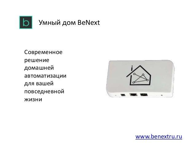 Современное решение домашней автоматизации для вашей повседневной жизни Умный дом BeNext www.benextru.ru
