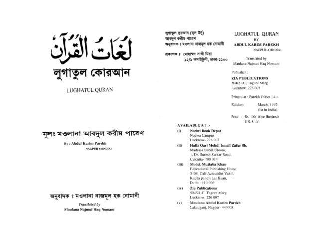 Lughat ul Quran Bengali 1