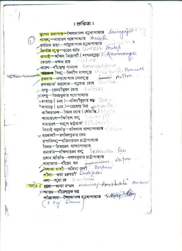Koutuk pdf bangla