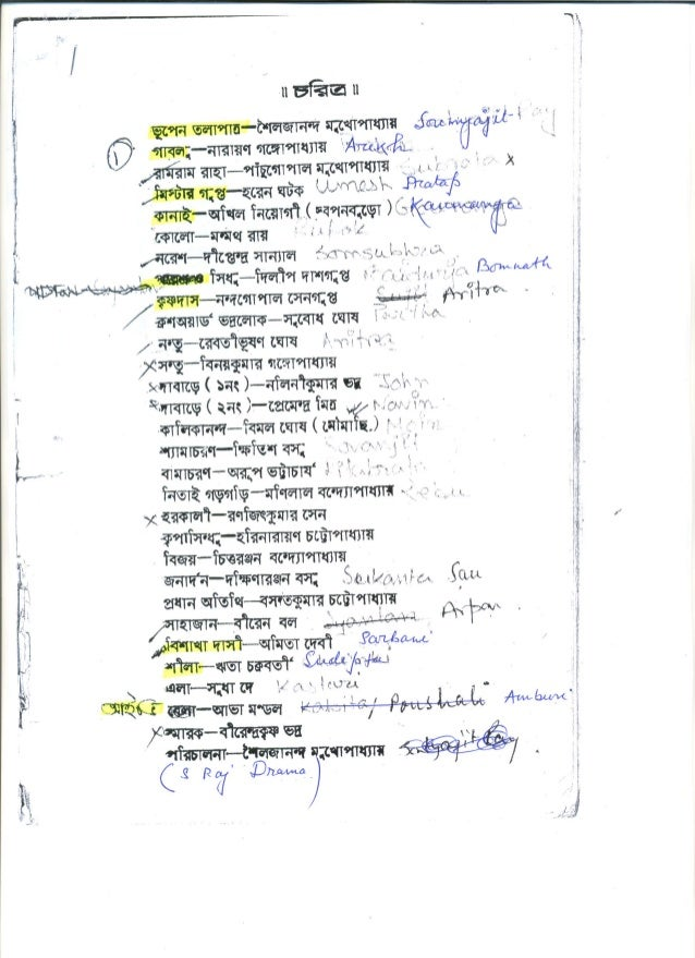 Bengali short film scripts pdf printer