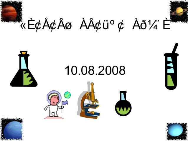«È¢Å¢Âø À¢üº ¢ Àð¼¨ È . .10 08 2008