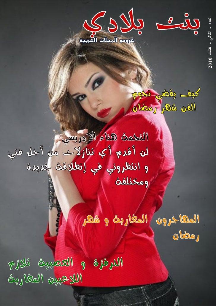 بنت بالدي                                                              العدد - الثاني - غشت 0102                      ...