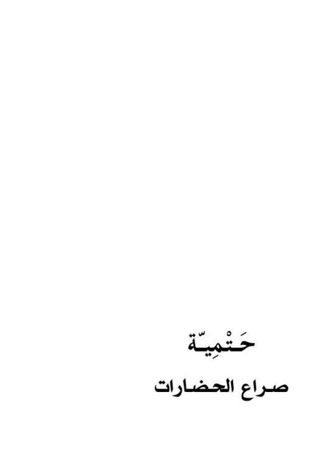 BENTURAN PERADABAN Sebuah Keniscayaan  dikeluarkan oleh:  HIZBUT TAHRIR 1423H / 2002M