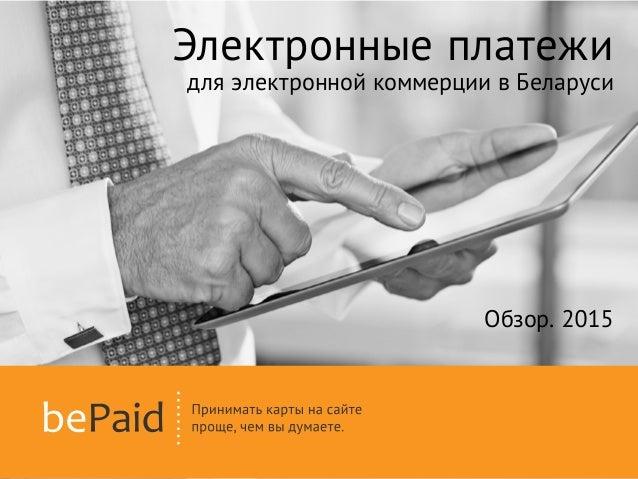Электронные платежи для электронной коммерции вБеларуси Обзор. 2015