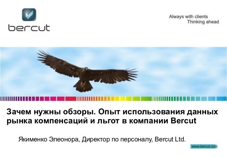 Зачем нужны обзоры. Опыт использования данных рынка компенсаций   и льгот в компании  Bercut Якименко Элеонора, Директор п...