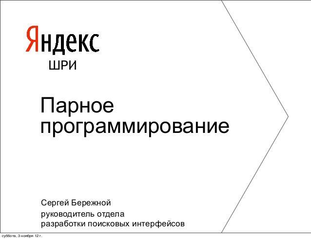 ШРИ                     Парное                     программирование                      Сергей Бережной                  ...