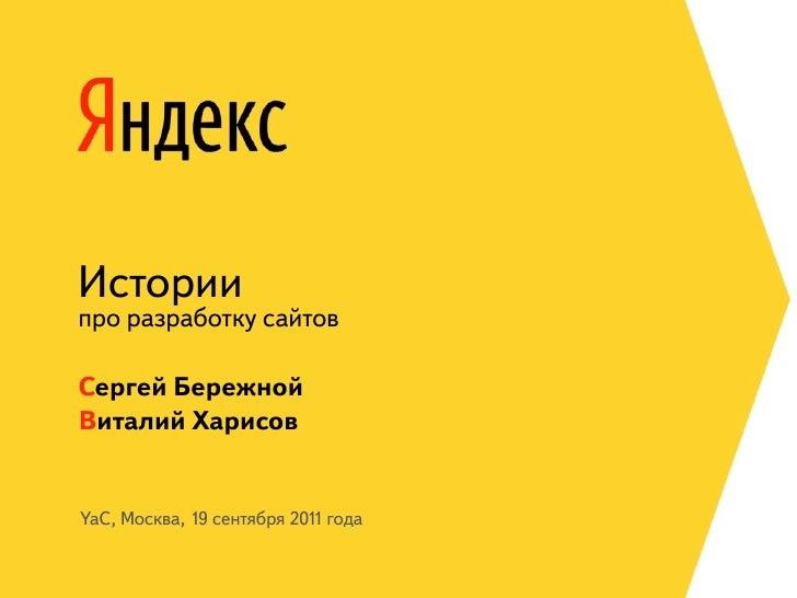 Историиïпðрîо ðрàаçзðрàаáбîоòтêкóу ñсàаéйòтîоâвСергей БережнойВиталий ХарисовYaC, Москва, 19 сентября 2011 года