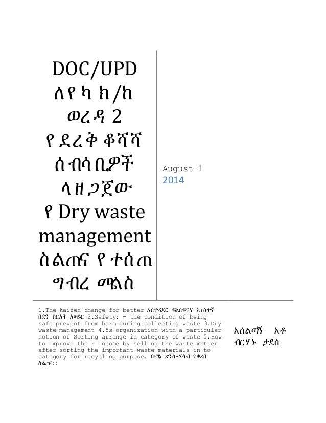 DOC/UPD ለየካ ክ/ከ ወረዳ 2 የደረቅ ቆሻሻ ሰብሳቢዎች ላዘጋጀው የDry waste management ስልጠና የተሰጠ ግብረ መልስ  August 1  2014  1.The kaizen change f...