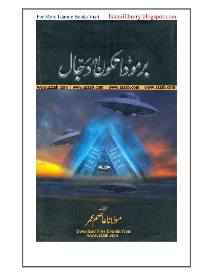 Dajjal Urdu Book Pdf