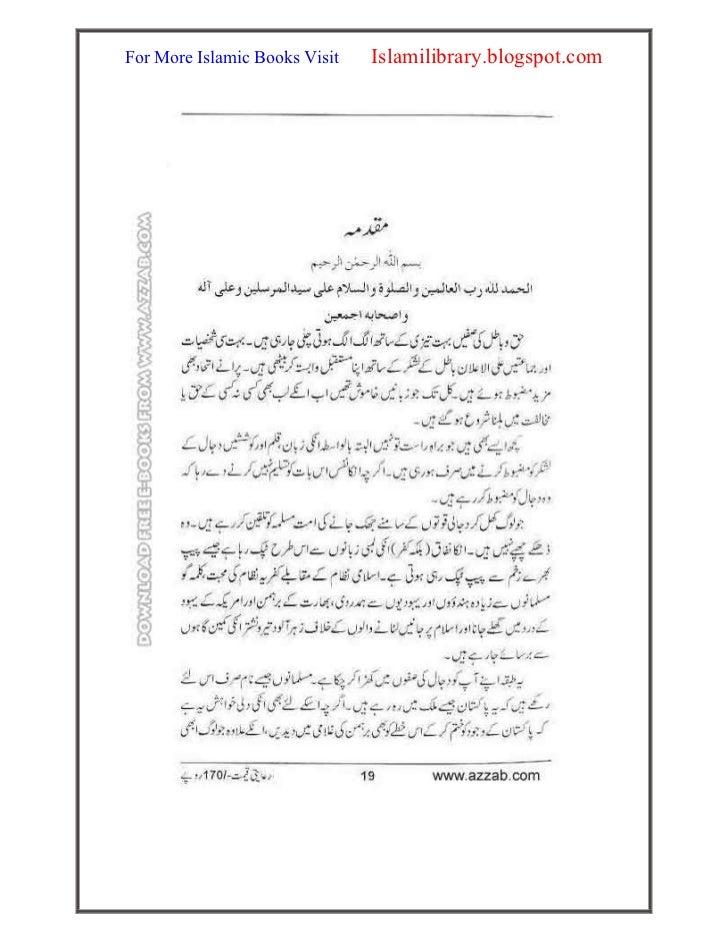 Bermuda Triangle Book In Urdu Pdf