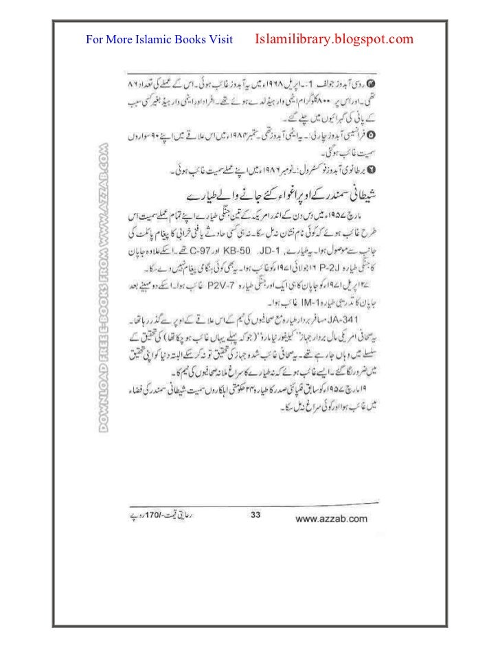Bermuda Tikon Aur Dajjal In Urdu