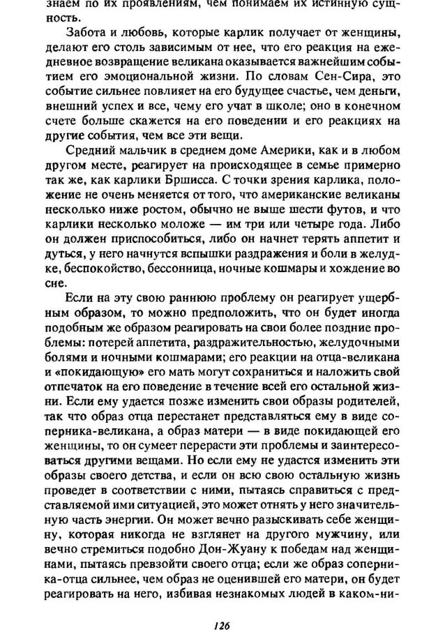 Берн Эрик - Введение в психиатрию и психоанализ для непосвященных