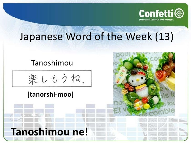 Japanese Word of the Week (13)<br />Tanoshimou<br />[tanorshi-moo]<br />Tanoshimou ne!<br />