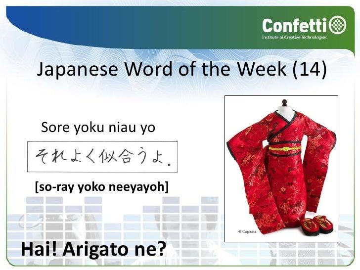 Japanese Word of the Week (14)<br />Sore yokuniauyo<br />[so-ray yokoneeyayoh]<br />Hai! Arigato ne?<br />