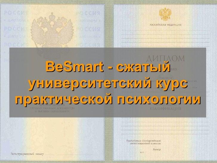 BeSmart  - сжатый университетский курс практической психологии