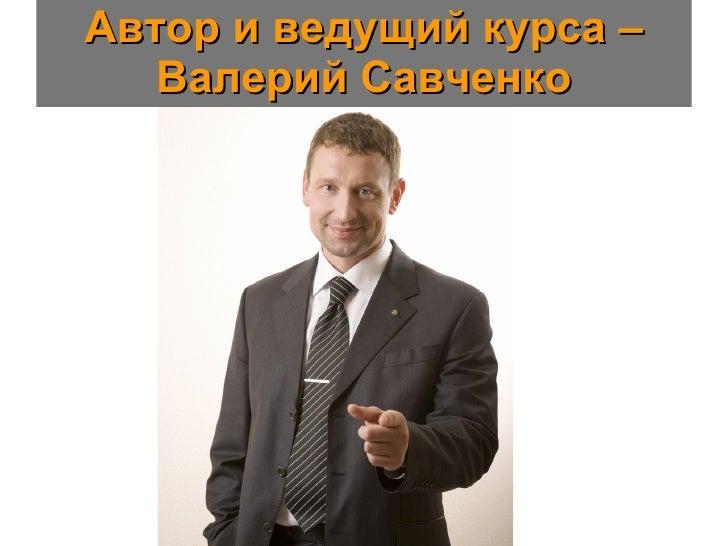Автор и ведущий курса – Валерий Савченко
