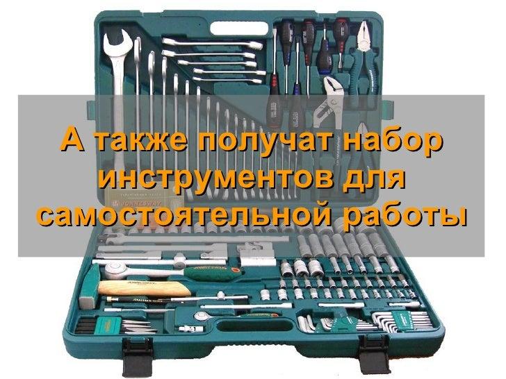 А также получат набор инструментов для самостоятельной работы