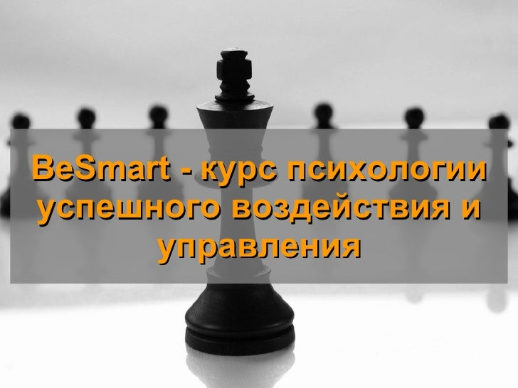 BeSmart -  курс психологии успешного воздействия и управления