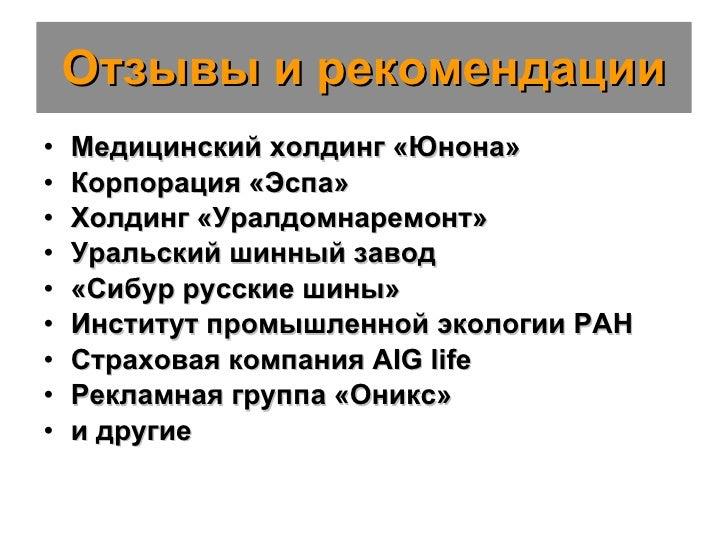 Отзывы и рекомендации <ul><li>Медицинский холдинг «Юнона» </li></ul><ul><li>Корпорация «Эспа» </li></ul><ul><li>Холдинг «У...