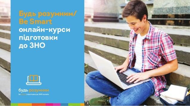 Будь розумним/ Be Smart онлайн-курси підготовки до ЗНО