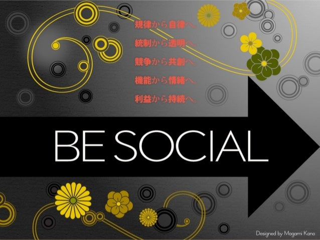BE SOCIAL!  5 社員と顧客を幸せにする、5つのシフト株式会社ループス・コミュニケーションズ代表取締役斉藤徹