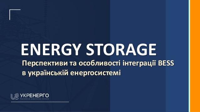 ENERGY STORAGE Перспективи та особливості інтеграції BESS в українській енергосистемі