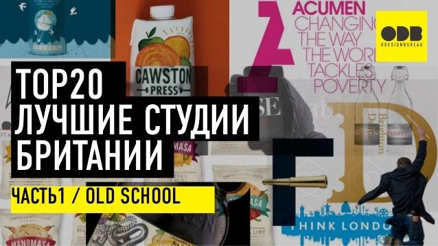 TOP20 ЛУЧШИЕ СТУДИИ БРИТАНИИ ЧАСТЬ1 / OLD SCHOOL