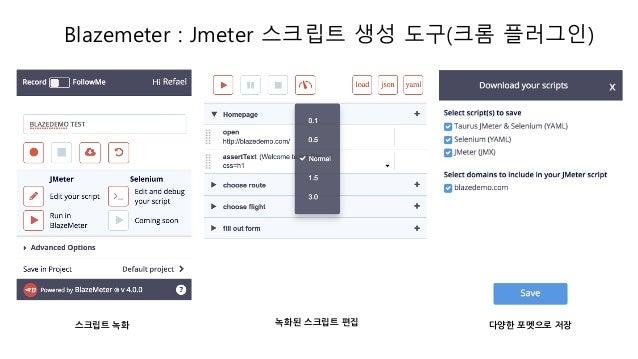 Blazemeter : Jmeter 스크립트 생성 도구(크롬 플러그인) 스크립트 녹화 녹화된 스크립트 편집 다양한 포멧으로 저장