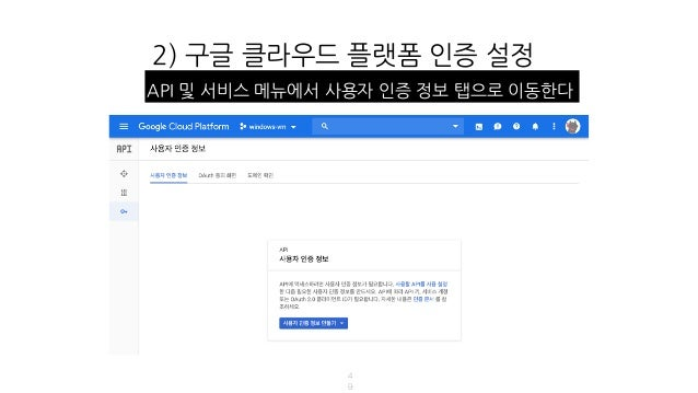 2) 구글 클라우드 플랫폼 인증 설정 4 9 API 및 서비스 메뉴에서 사용자 인증 정보 탭으로 이동한다