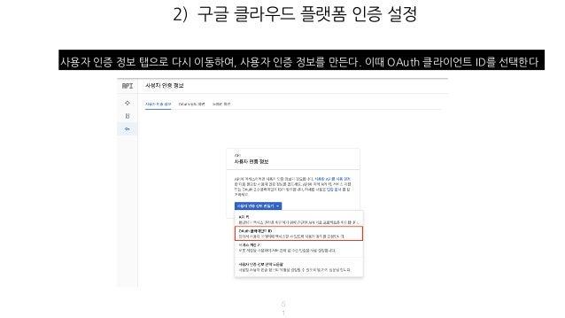 2) 구글 클라우드 플랫폼 인증 설정 5 1 사용자 인증 정보 탭으로 다시 이동하여, 사용자 인증 정보를 만든다. 이때 OAuth 클라이언트 ID를 선택한다