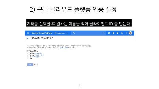 2) 구글 클라우드 플랫폼 인증 설정 5 2 기타를 선택한 후 원하는 이름을 적어 클라이언트 ID 를 만든다