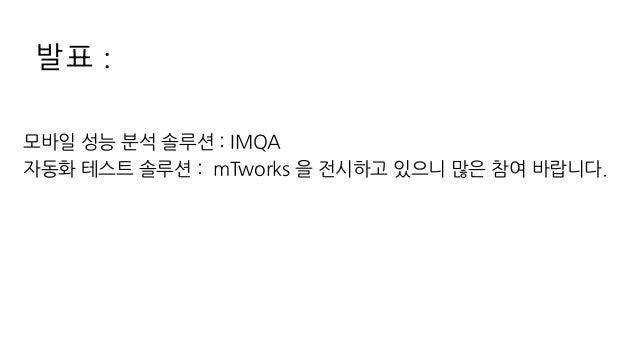 발표 : 모바일 성능 분석 솔루션 : IMQA 자동화 테스트 솔루션 : mTworks 을 전시하고 있으니 많은 참여 바랍니다.
