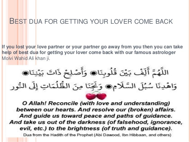 Best dua for getting your lover come back