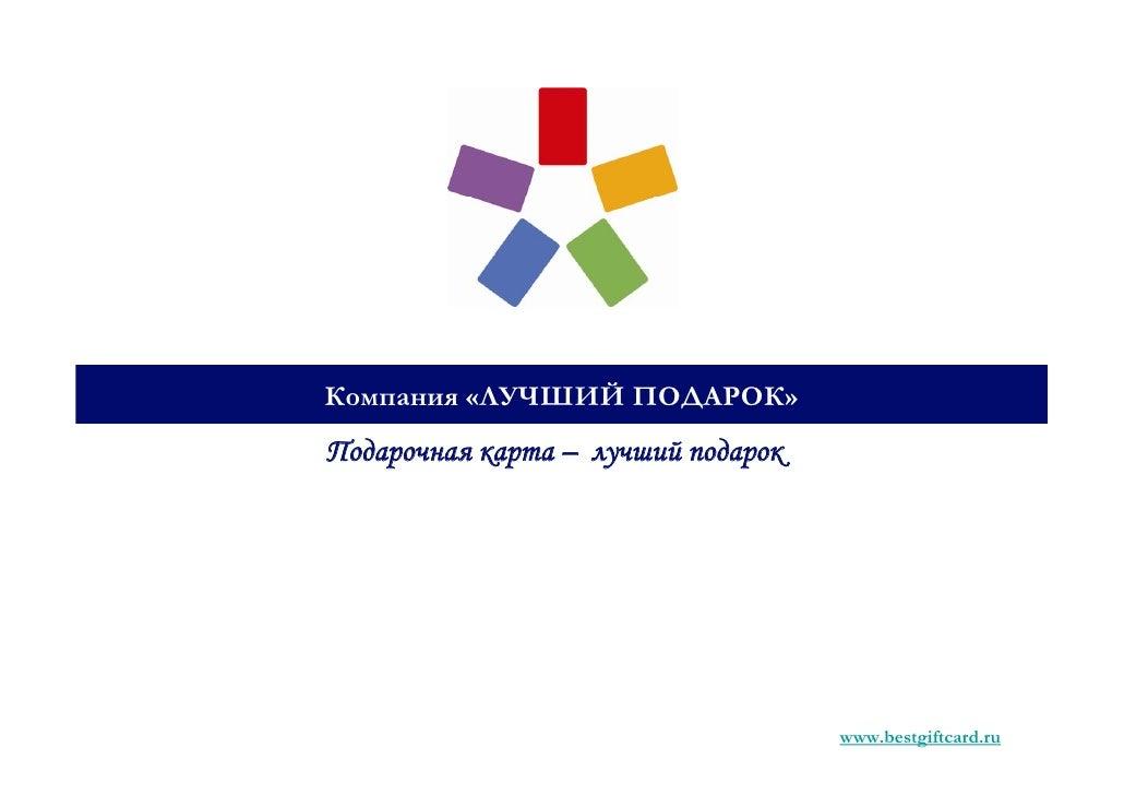 Компания «ЛУЧШИЙ ПОДАРОК»Подарочная карта – лучший подарок                                    www.bestgiftcard.ru