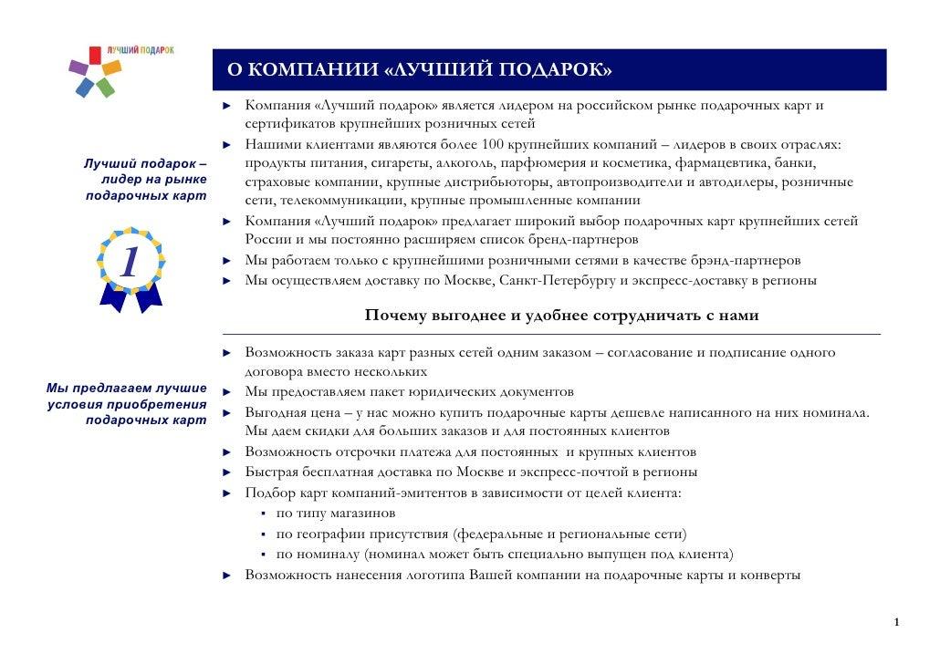 Best Gift Presentation Fmcg 2012 Slide 2