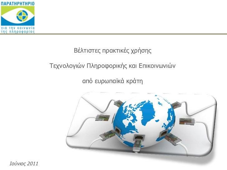 Βέλτιστες πρακτικές χρήσης Τεχνολογιών Πληροφορικής και Επικοινωνιών από ευρωπαϊκά κράτη Ιούνιος 2011