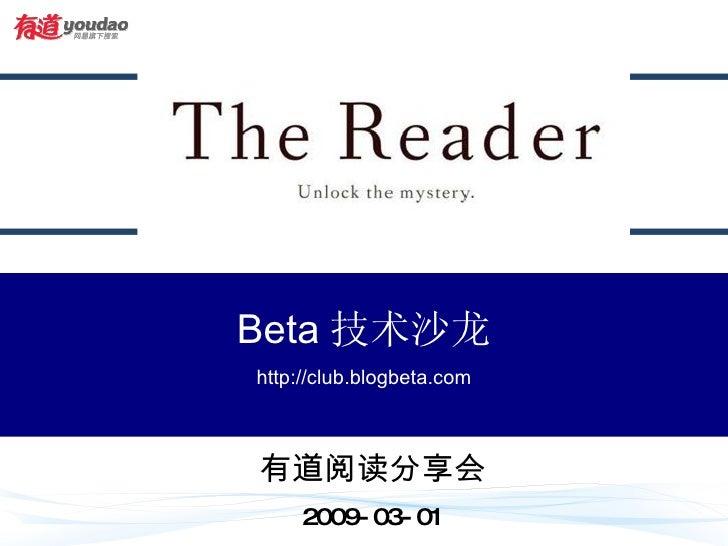有道阅读分享会 2009-03-01 Beta 技术沙龙 http://club.blogbeta.com