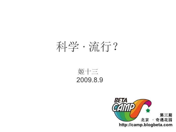 科学 · 流行? 姬十三  2009.8.9 第三期 北京  ·  奇遇花园 http://camp.blogbeta.com