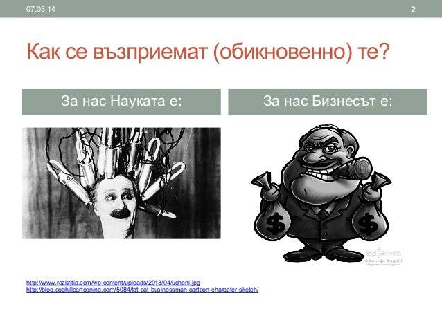 2  07.03.14  Как се възприемат (обикновенно) те? За нас Науката е:  http://www.razkritia.com/wp-content/uploads/2013/04/uc...
