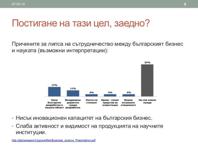 07.03.14  Постигане на тази цел, заедно? Причините за липса на сътрудничество между българският бизнес и науката (възможни...